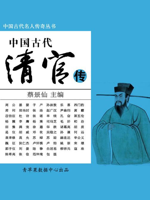 中国古代名人传奇丛书——中国古代清官传