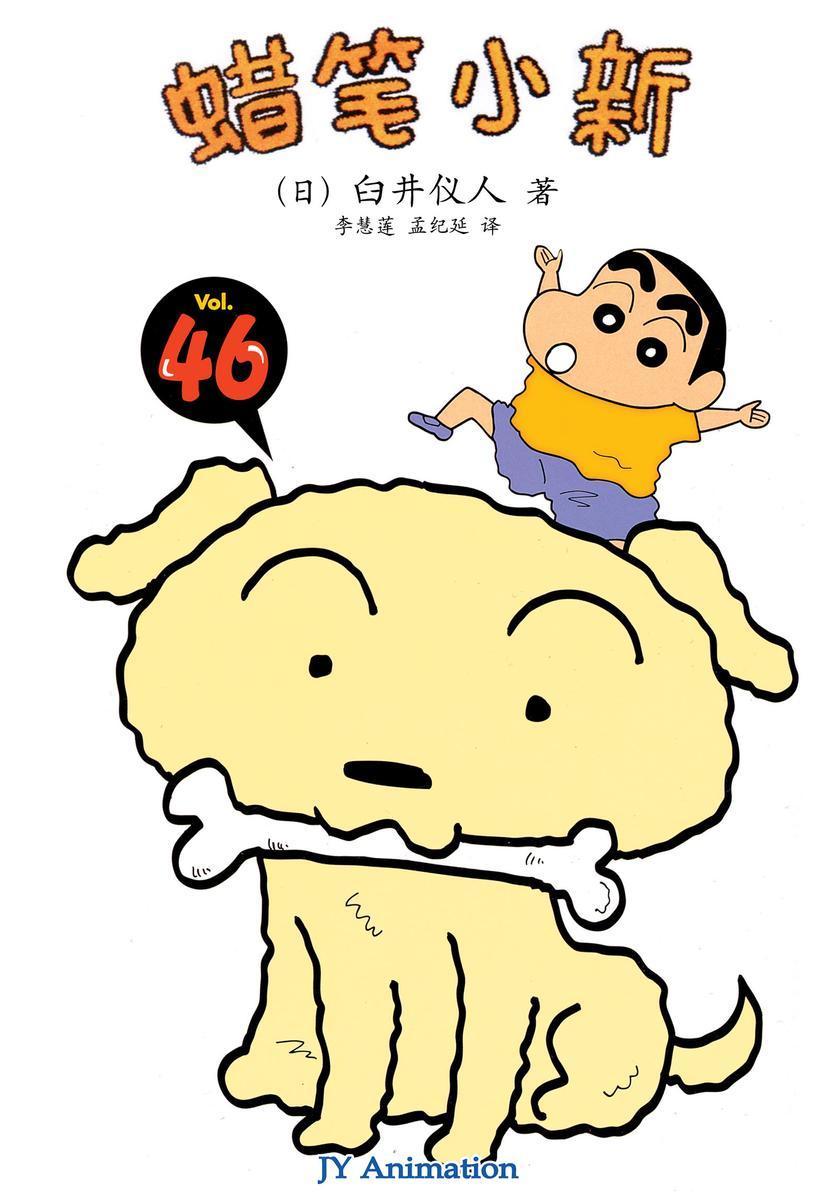 蜡笔小新 Vol.46