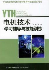 电机技术学习辅导与技能训练(仅适用PC阅读)