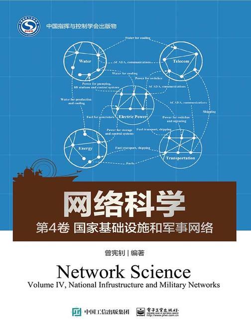 网络科学(第4卷)——国家基础设施和军事网络