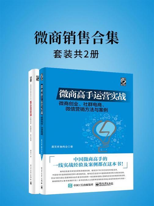 微商销售合集(套装共2册)