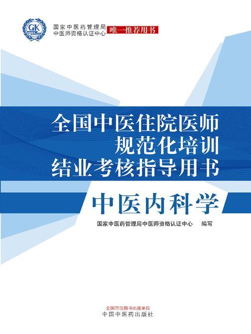 全国中医住院医师规范化培训结业考核指导用书——中医内科学