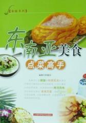 东南亚美食点菜高手(仅适用PC阅读)