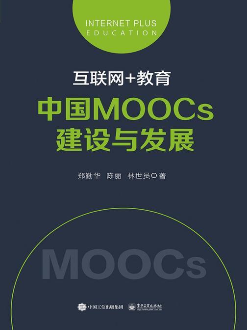 互联网+教育:中国MOOCs建设与发展