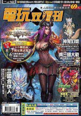 电玩双周刊 2014年6月·上(电子杂志)(仅适用PC阅读)