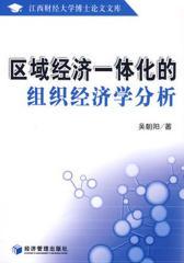区域经济一体化的组织经济学分析——兼论中国的策略选择(仅适用PC阅读)