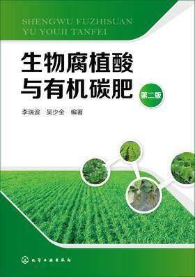 生物腐植酸与有机碳肥 第二版