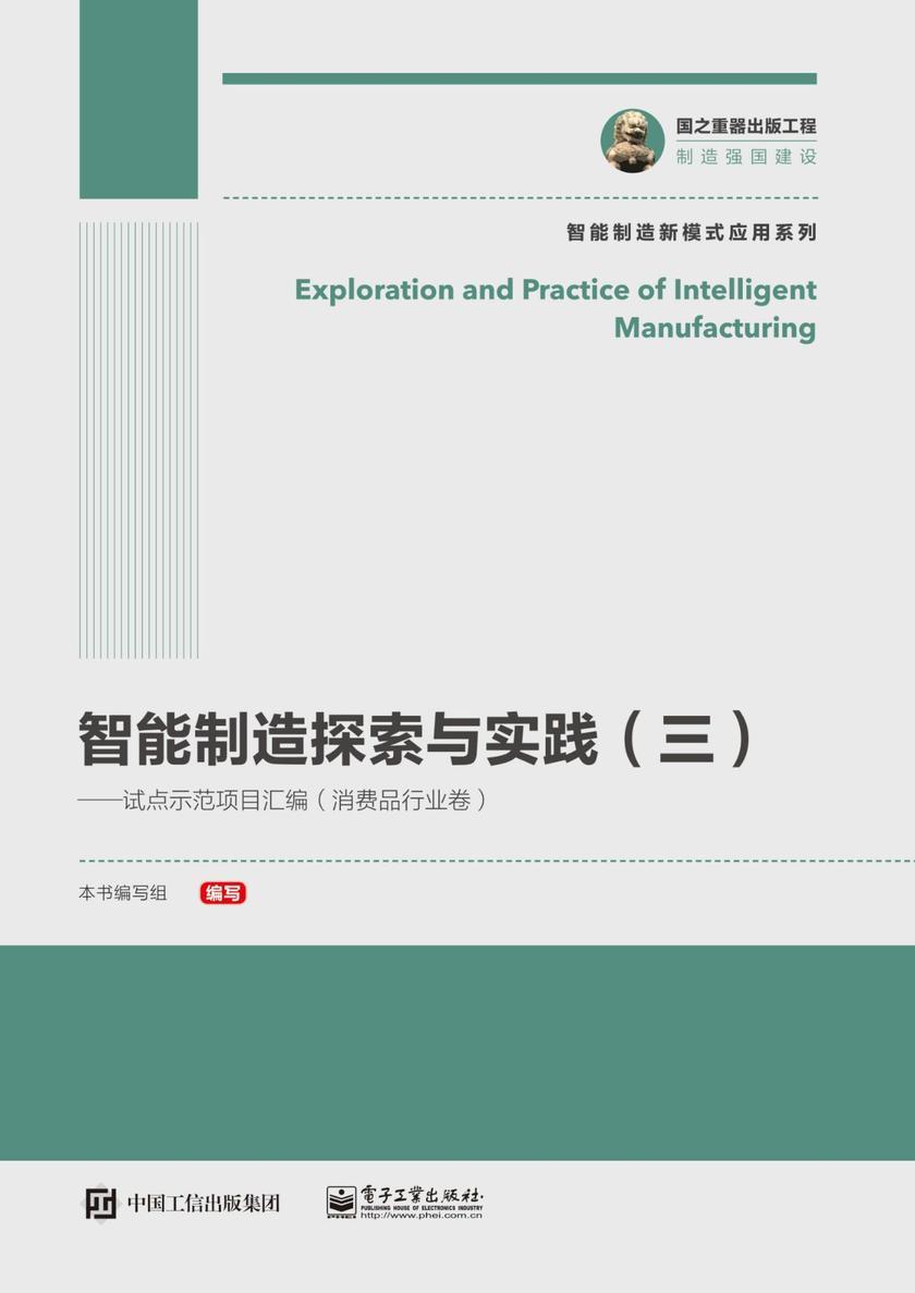 智能制造探索与实践(三)——试点示范项目汇编(消费品行业卷)
