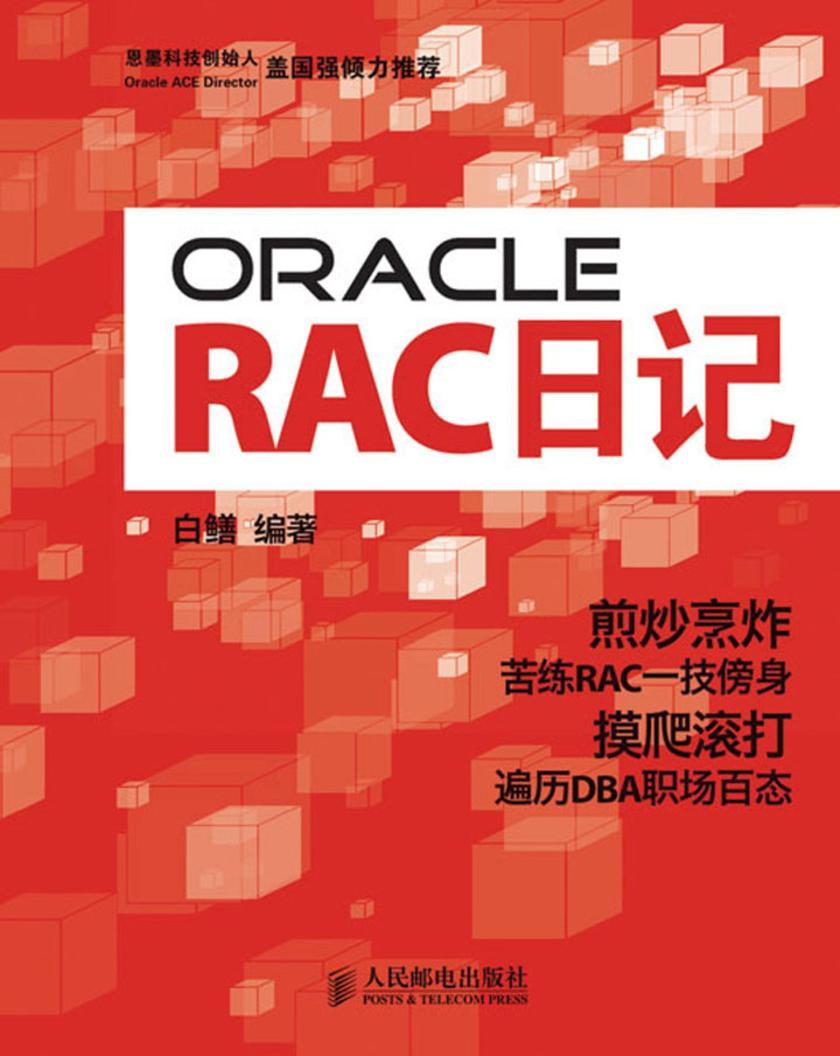 ORACLE RAC日记(仅适用PC阅读)