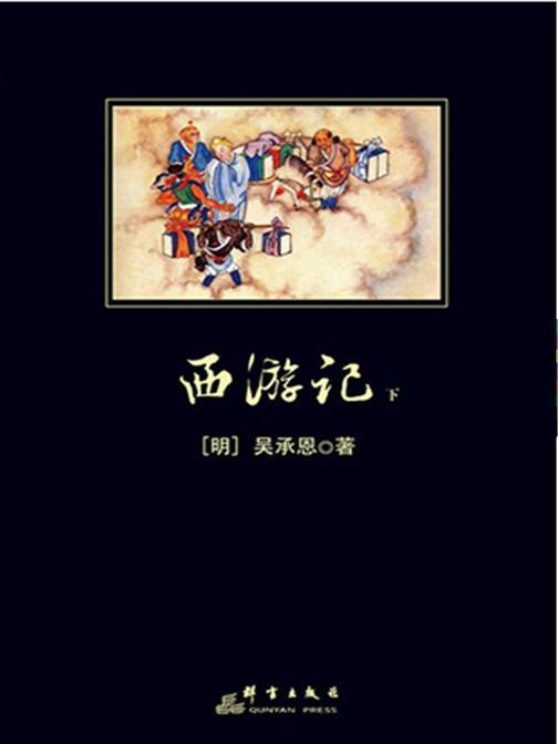西游记(中小学生必读丛书)(下册)