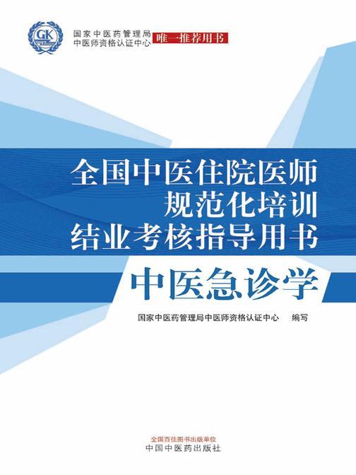 全国中医住院医师规范化培训结业考核指导用书——中医急诊学