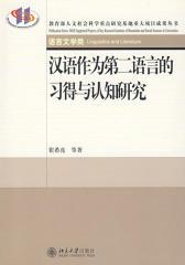 汉语作为第二语言的习得与认知研究(仅适用PC阅读)