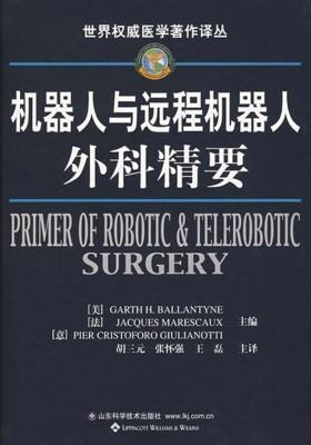 机器人与远程机器人外科精要(仅适用PC阅读)