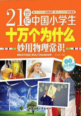 21世纪中国小学生十万个为什么(小学高年级版)-妙用物理常识