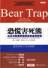 恐慌害死熊(试读本)