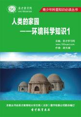 [3D电子书]圣才学习网·青少年科普知识必读丛书·人类的家园——环境科学知识1(仅适用PC阅读)