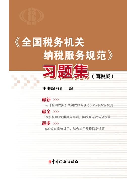 《全国税务机关纳税服务规范》习题集(国税版)