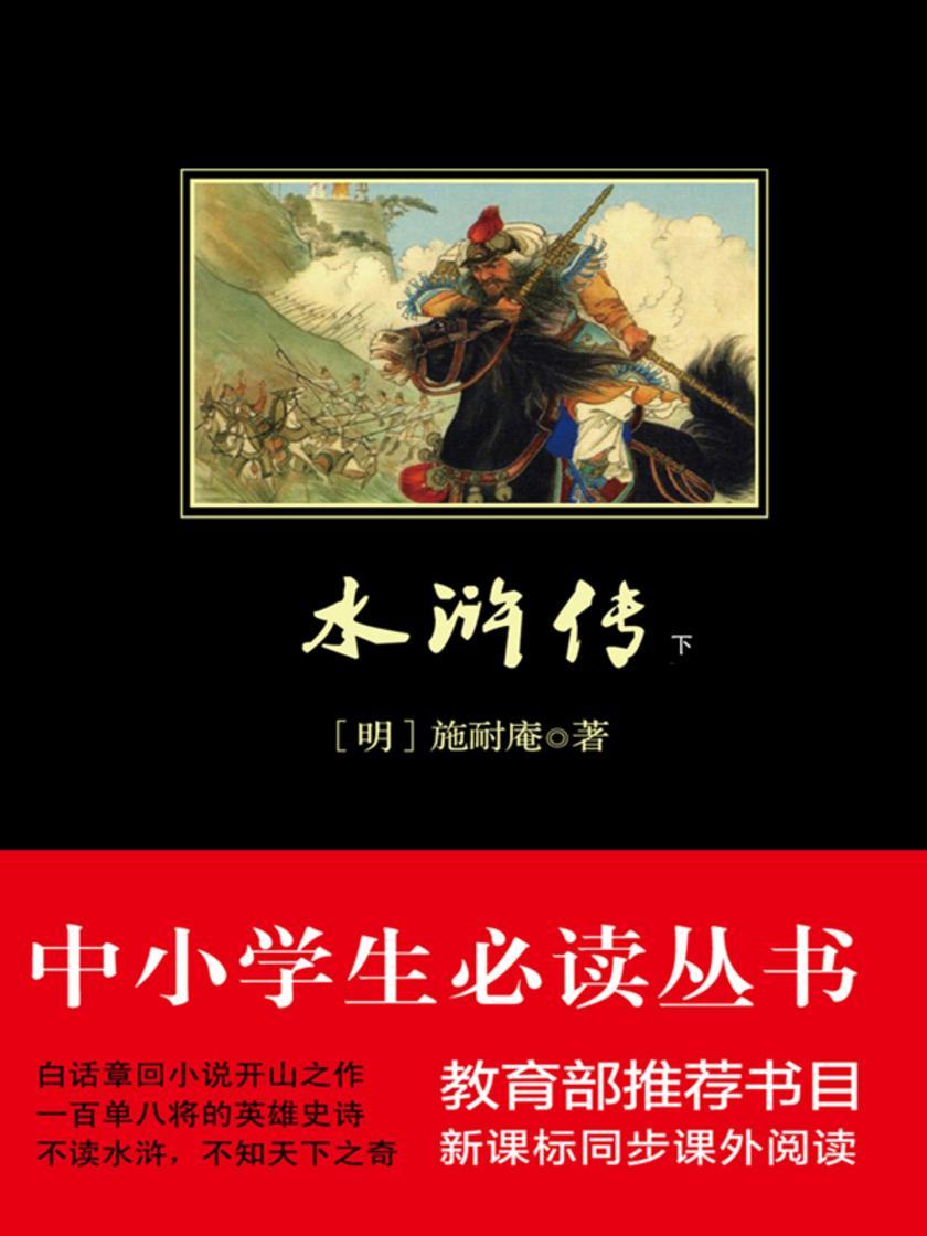 水浒传(中小学生必读丛书)(下册)