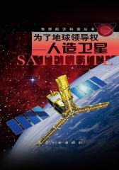 世界航天科普:为了地球领导权人造卫星