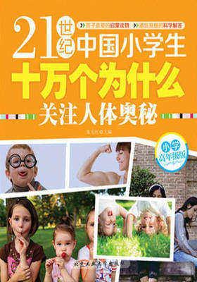 21世纪中国小学生十万个为什么(小学高年级版)-关注人体奥秘