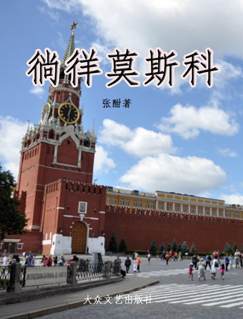 徜徉莫斯科