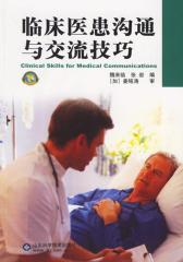 临床医患沟通与交流技巧