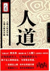 人道(试读本)