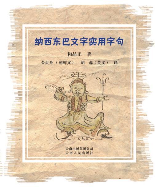 纳西东巴文字实用字句:东巴汉朝英对照(仅适用PC阅读)
