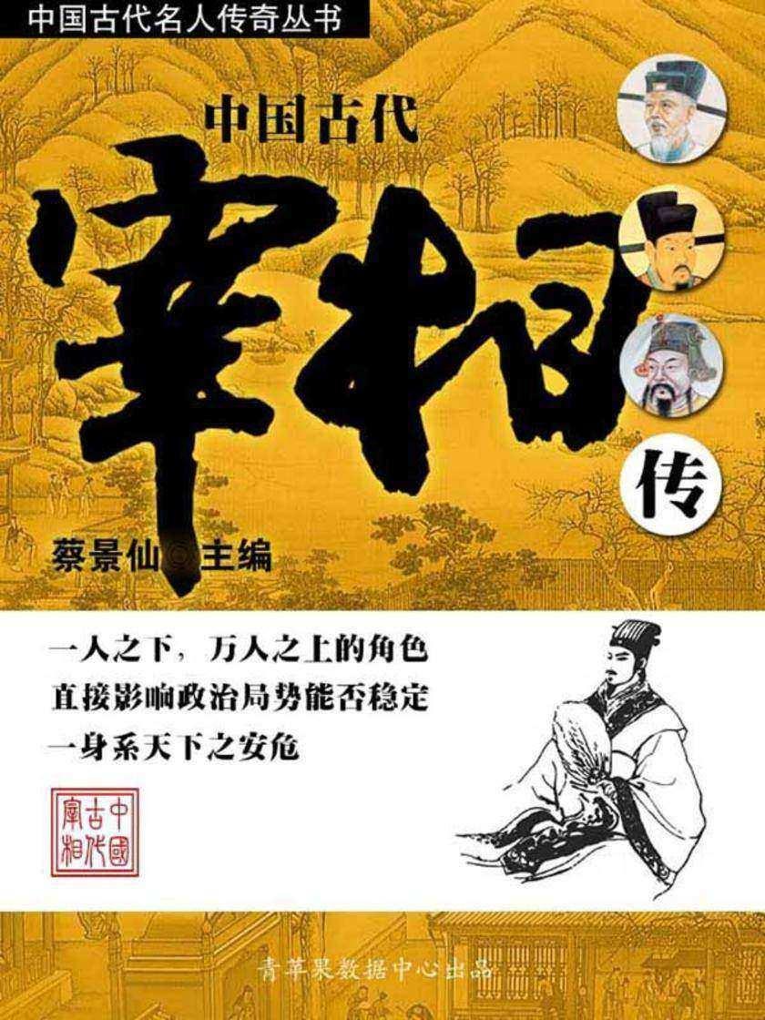 中国古代名人传奇丛书——中国古代宰相传