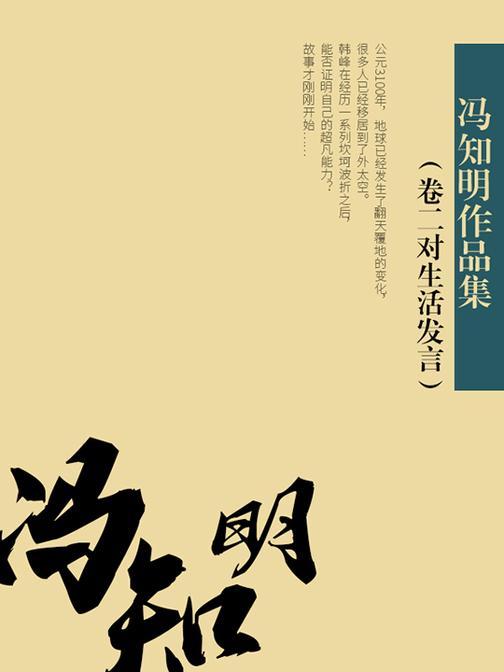 冯知明作品集(卷二对生活发言)