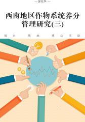 西南地区作物系统养分管理研究(三)