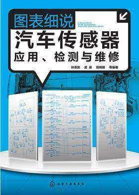 图表细说汽车传感器应用、检测与维修