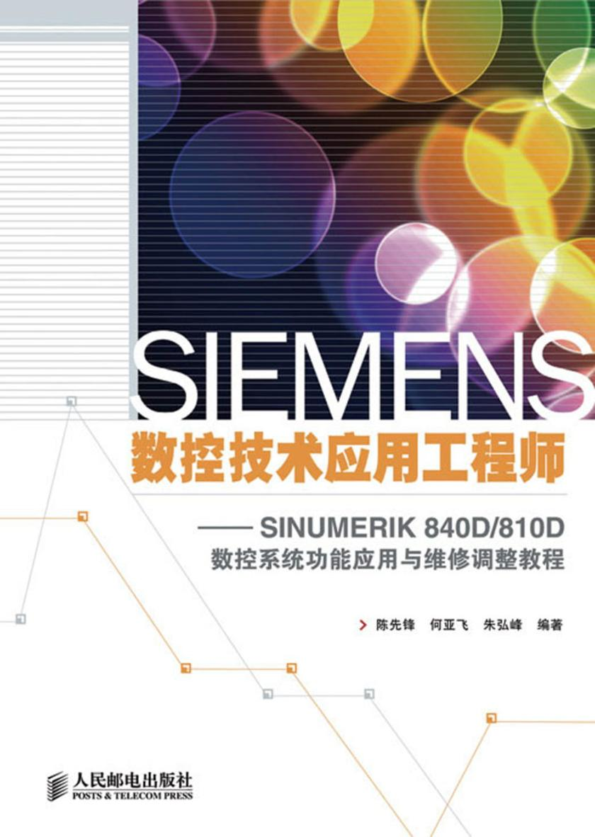 SIEMENS数控技术应用工程师:SINUMERIK 840D/810D数控系统功能应用与维修调整教程(仅适用PC阅读)