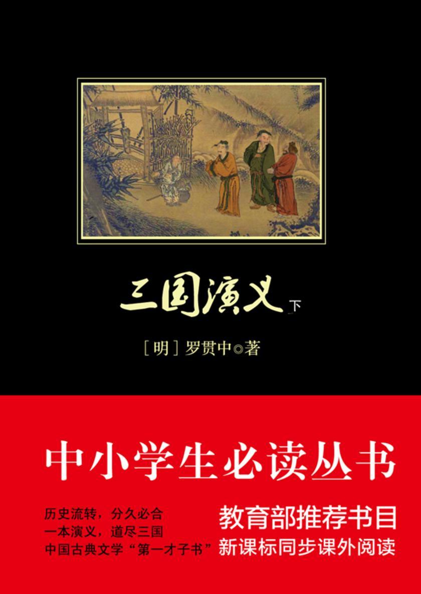 三国演义(中小学生必读丛书)(下册)