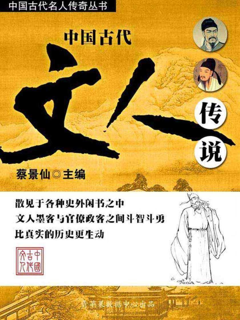 中国古代名人传奇丛书——中国古代文人传说