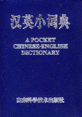 汉英小词典(仅适用PC阅读)
