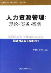 人力资源管理:理论·实务·案例(仅适用PC阅读)