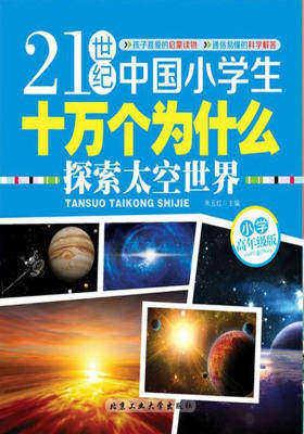 21世纪中国小学生十万个为什么(小学高年级版)-探索太空世界
