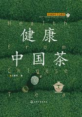 健康中国茶