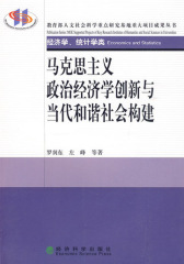 马克思主义政治经济学创新与当代和谐社会构建(仅适用PC阅读)
