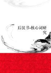 后汉书-核心词研究