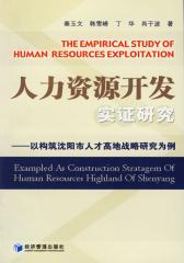 人力资源开发实证研究——以构筑沈阳市人才高地战略研究为例