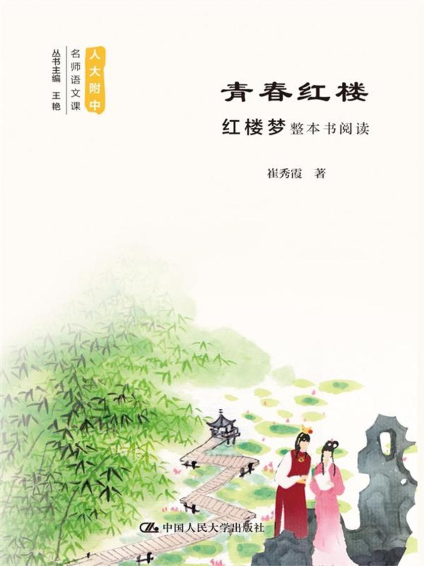 青春红楼:红楼梦整本书阅读(人大附中名师语文课)