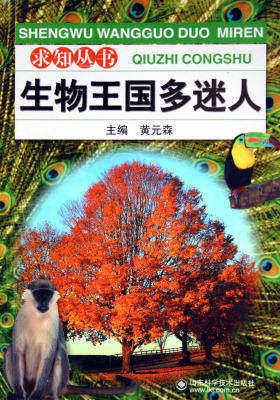生物王国多迷人(仅适用PC阅读)