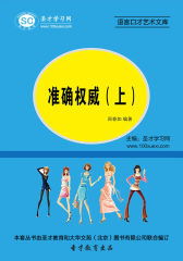 [3D电子书]圣才学习网·语言口才艺术文库:准确权威(上)(仅适用PC阅读)