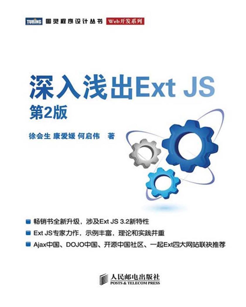 深入浅出Ext JS(第2版)(仅适用PC阅读)