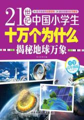 21世纪中国小学生十万个为什么(小学高年级版)-揭秘地球万象