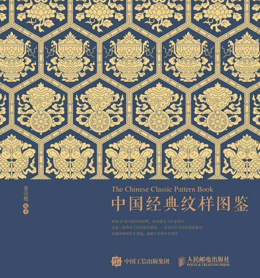 中国经典纹样图鉴
