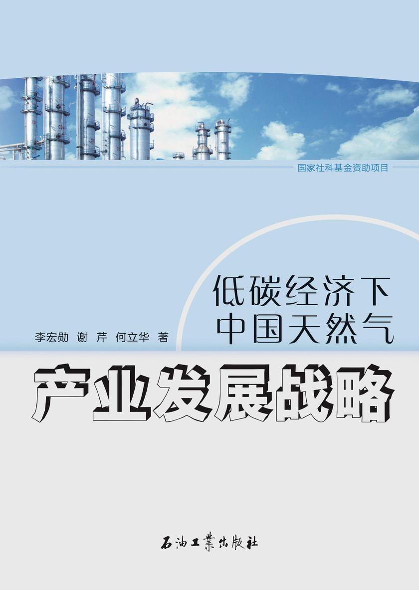 低碳经济下中国天然气产业发展战略