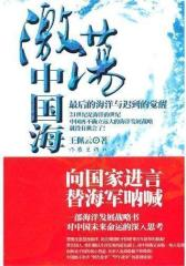激荡中国海: 后的海洋与迟到的觉醒(试读本)